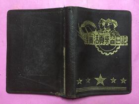弹簧活页学习日记 未写字 铁夹子已脱