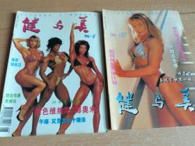 《健与美》1996年6.12期带中插海报