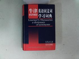 牛津英语同义词学习词典(精装,英文版)
