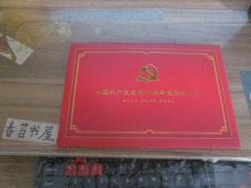 中国共产党建党90周年党员纪念卡【2DVD装】