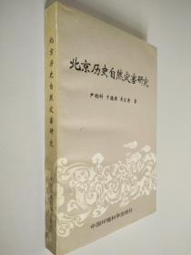 北京历史自然灾害研究(签赠本)