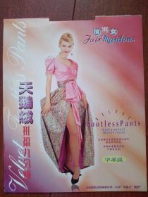 美女代言《俏淑女》天鹅绒连裆九分裤外包装2,单张