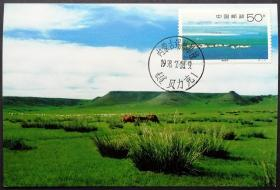 1998-16锡林郭勒草原(T)(3-1)原地首日极限片