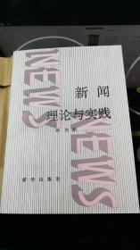 新闻理论与实践【私藏】