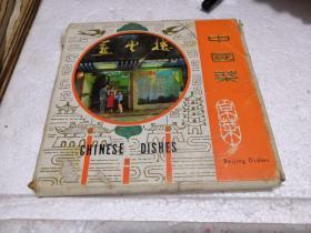 中国菜,燕云楼敬赠,12张全