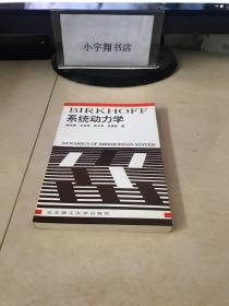 BIRKHOFF系统动力学