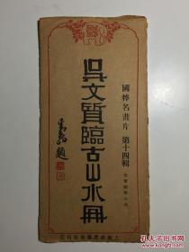 国粹名画片第十四辑 吴文质临古山水集 珂罗版印