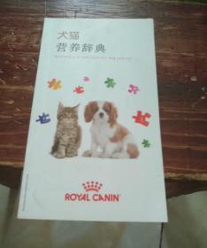犬猫营养辞典