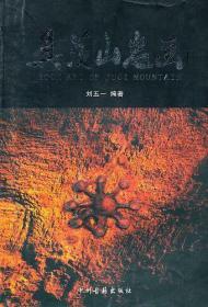 具茨山岩画