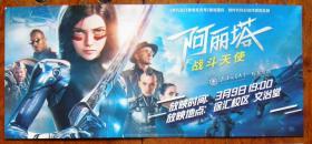 上海交通大学校友专场电影入场券