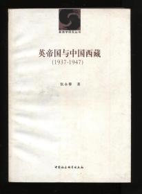 英帝国与中国西藏