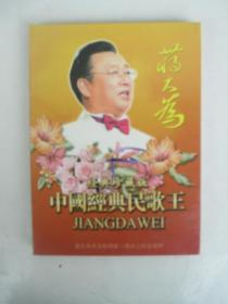 光盘:经典珍藏版 中国经典民歌王----蒋大为