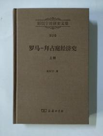 厉以宁经济史文集(第二卷)《罗马-拜占庭经济史》上册