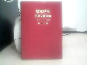 建党以来重要文献选编.第十三册