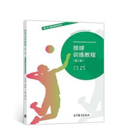 排球训练教程(第二版)(配3D虚拟教学软件) 于可红 总  黎禾  9787040514605