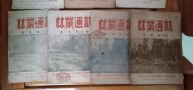 《林业通讯 第二卷 第十四期 第十七期 第十八期 第十九期 第二十期 第二十一期 第二十二期》七本合售