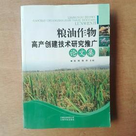 粮油作物高产创建技术研究推广论文集