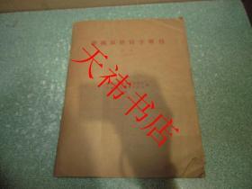 带调双拼音盲字增刊(第二期 总第四期)(盲文)(大16开)