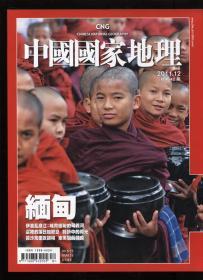 中国国家地理2011.12(繁体版)缅甸