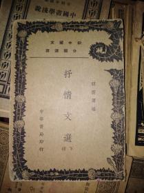 民国初中国文:抒情文选  上、下册