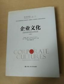 企业文化:企业生活中的礼仪与仪式