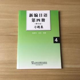 新编日语习题集(第4册)(修订本)