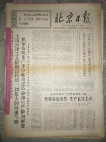 北京日报(合订本)(1968年4月份)【货号108】