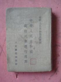 1954年 中华人民共和国铁道部 中华人民共和国铁路列车运行规则【布精装】
