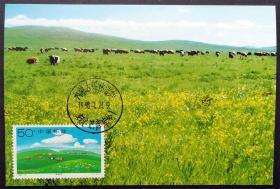 1998-16锡林郭勒草原(T)(3-2)原地首日极限片