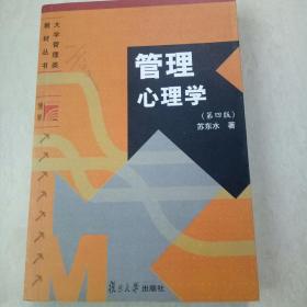 管理心理学(第四版)