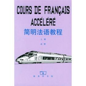 简明法语教程(上册)  孙辉  著 9787100006798  商务印书馆