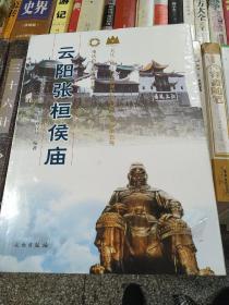 云阳张恒侯庙-长江三峡工程文物保护项目报告 丙种第五号