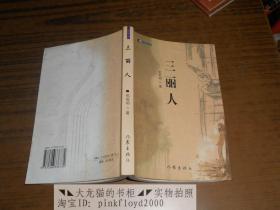 三丽人 (作者签赠本)
