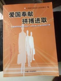爱国奉献拼搏进取中国人事出版社