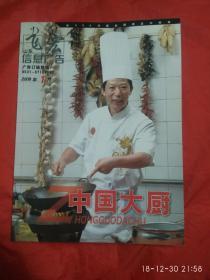 中国大厨  2008年1月(内有两张光盘)