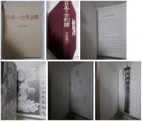 日本的古刺绣 源流社 1993年  317页  大开本  黑白图162副  包邮