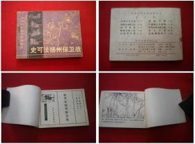 《史可法扬州保卫战》,64开蔡宏坡绘,长江文艺1983.1一版一印,712号,连环画