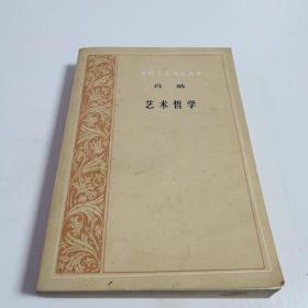 艺术哲学(外国文艺理论丛书)品好无痕