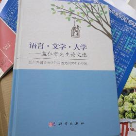 语言·文学·人学