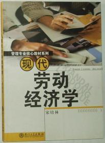 现代劳动经济学