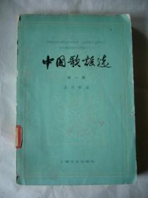 中国歌谣选(第一集)近代歌谣