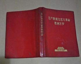 无产阶级文化大革命胜利利万岁 林题剪了 品相看图 书有水印