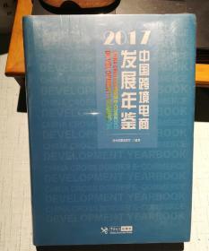 中国跨境电商发展年鉴(2017)【全新塑封】