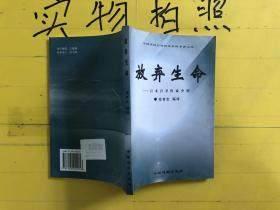 放弃生命 日本自杀作家介绍(作者签赠本。)
