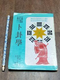 中国正统天下稀书五术占卜全书之二 卜卦学