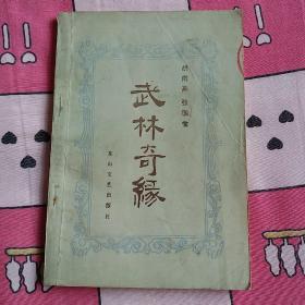 武林奇缘(胡南燕  张国堂、花山文艺出版社、84年一版二印)