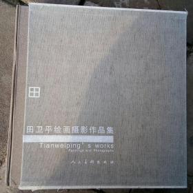 田卫平绘画摄影作品集