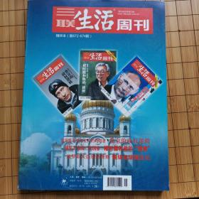 三联生活周刊精华本