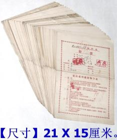 ◆建国初期老股票◆《1951年合作社老股票31张》。【尺寸】每张21 X 15厘米 X 31张.