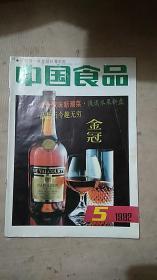 中国食品1992年第5期